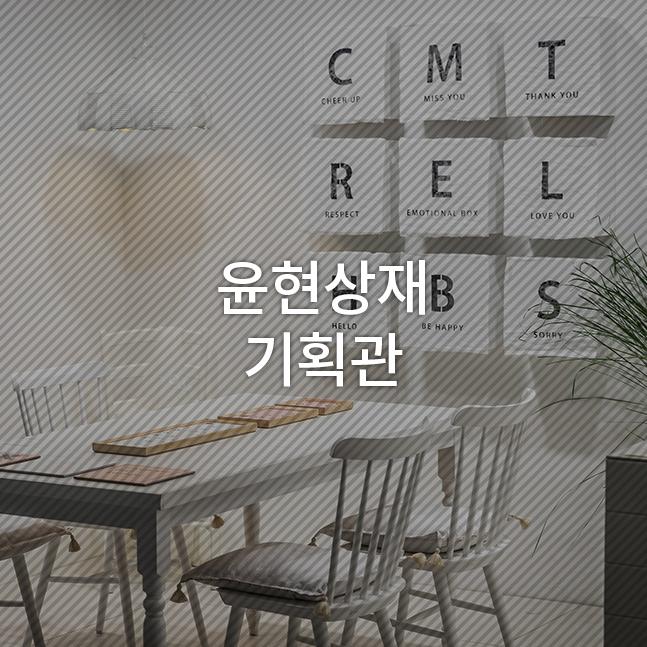윤현상재 기획관